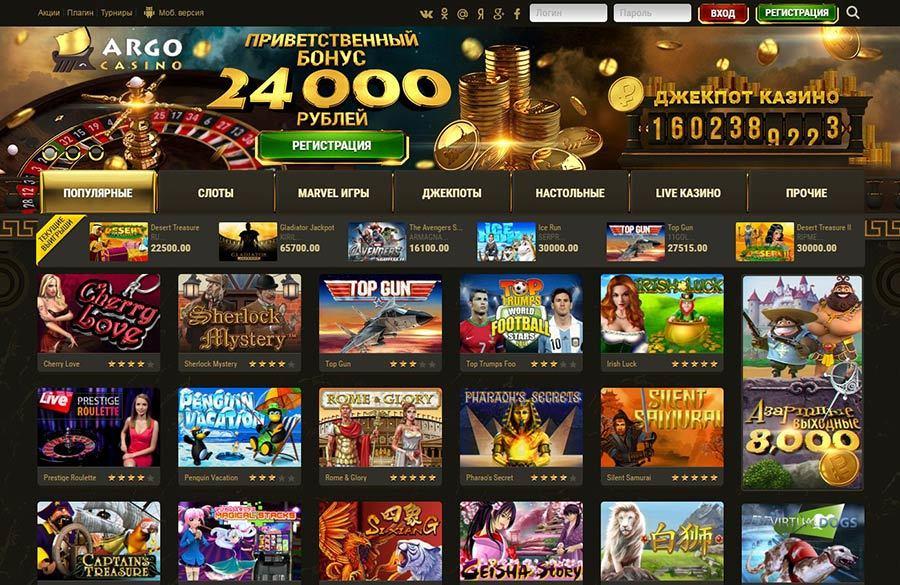 арго казино официальный сайт играть