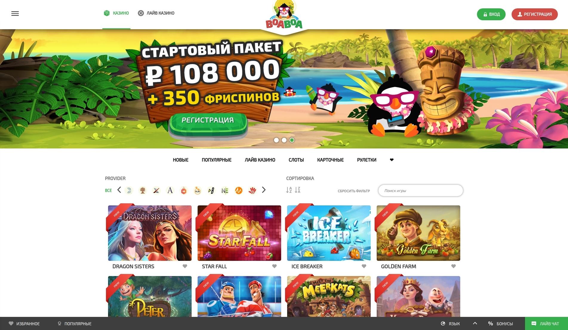 официальный сайт boaboa casino отзывы