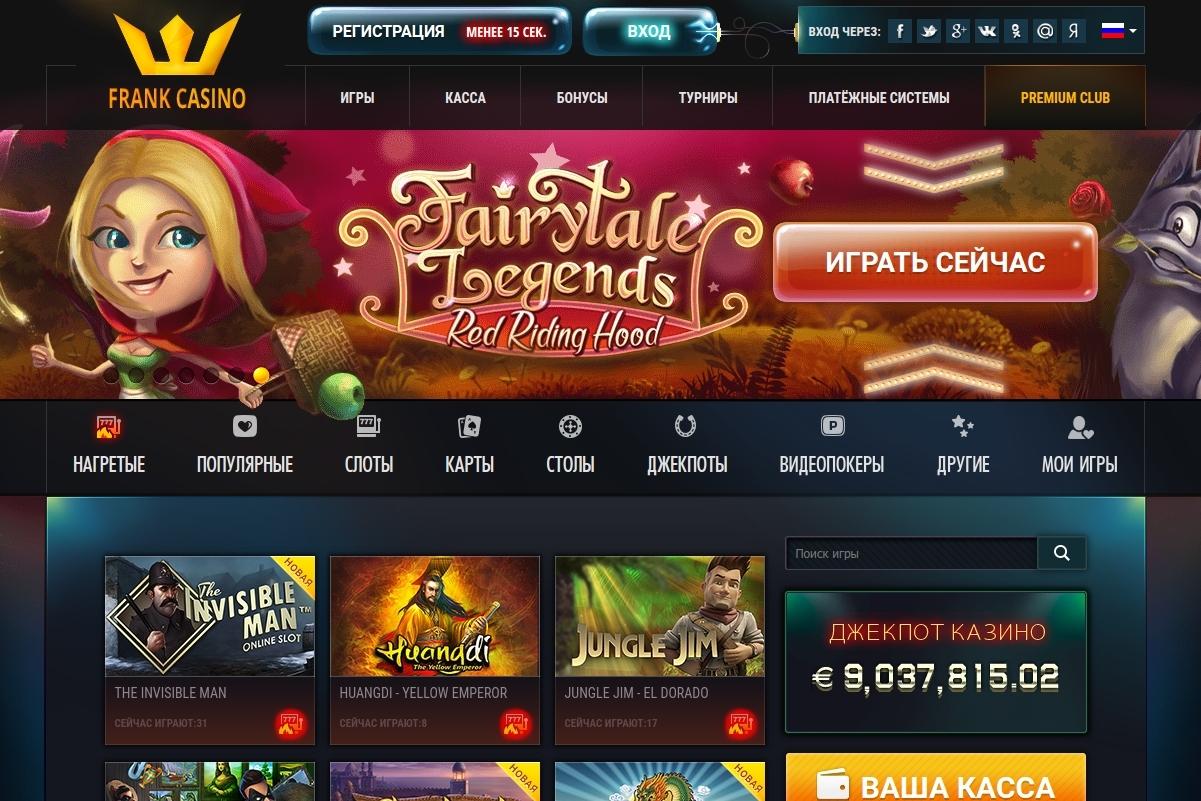 официальный сайт frank kazino com