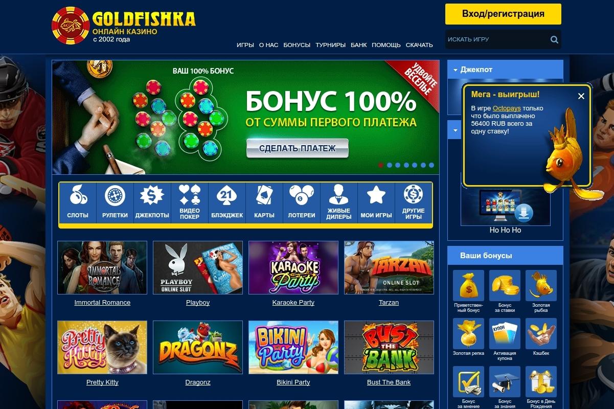 Голдфишка казино онлайн осуществляет все идеи игроков: лицензионное ПО без скриптов, быстрый и удобный вывод выигрышей, оперативно работающая служба поддержки игроков, полное отсутствие лагов и ошибок при запуске.