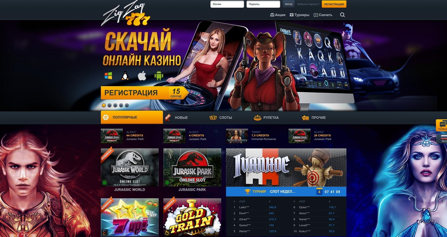казино zigzag 777 официальный сайт