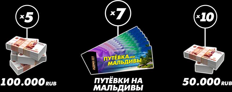 официальный сайт azino777 лотерея
